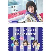 大阪市高速電気軌道,「本田翼さんオリジナル1日乗車券」を発売