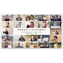 JR九州,「その日まで、ともにがんばろう」動画で「ななつ星in九州」バージョンを公開