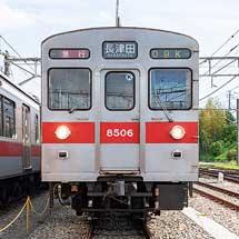 東急8500系8606編成が営業運転を終了