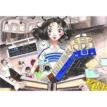 5月11日〜9月7日「ぼくとわたしの阪神電車」絵画募集