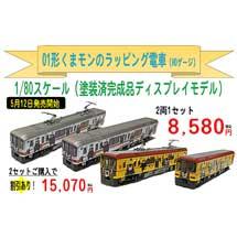 熊本電鉄「01形くまモンのラッピング電車HOゲージ」発売