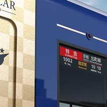 京阪3000系「プレミアムカー」が採用する行先表示器「infoverre® Windowシリーズ Barタイプ」とは