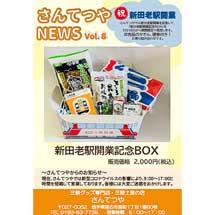 三陸鉄道,「新田老駅開業記念BOX」を発売