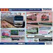 トミーテック,相鉄11000系・ED75など2020年7月〜11月の発売予定品を発表