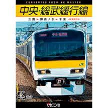 ビコム,「中央・総武緩行線 4K撮影作品」を5月21日に発売