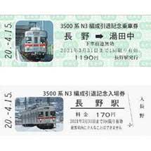 長野電鉄「3500系N3編成引退記念乗車券・記念入場券」「朝陽さくらデビュー1周年記念乗車券」を発売