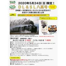 """5月24日JR東日本,""""DL&SL八高号""""運転"""