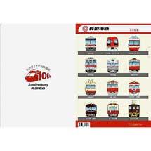 長野電鉄,「100周年クリアファイル」など鉄道グッズ4アイテムを発売