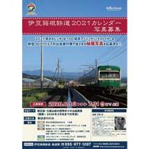 「伊豆箱根鉄道2021カレンダー」写真募集
