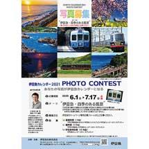 6月1日〜7月17日「伊豆急カレンダー2021 PHOTO CONTEST」作品募集