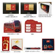 近鉄,新形名阪特急「ひのとり」運行開始記念グッズ・乗車券・入場券セットを発売