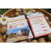 由利高原鉄道「おもちゃ切符」発売
