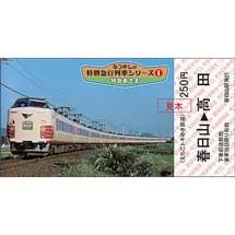えちごトキめき鉄道,記念乗車券「なつかしの特別急行列車シリーズ」発売