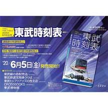 「東武時刻表 2020年6月6日号」発売