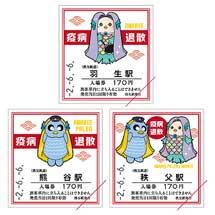 秩父鉄道「疫病退散!アマビエ入場券」発売