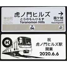 東京メトロ,「虎ノ門ヒルズ駅」開業記念グッズ3アイテムを発売