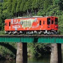 信楽高原鐵道SKR501の「LISA LARSON(リサ・ラーソン」ラッピング期間が延長される