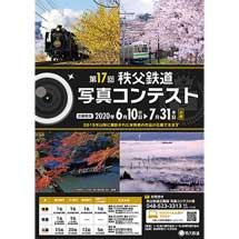 6月10日〜7月31日「第17回 秩父鉄道写真コンテスト」作品募集