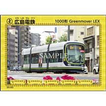 広島電鉄,新デザインの「鉄カード」を配布