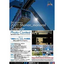 「2021湘南モノレールカレンダーフォトコンテスト」実施