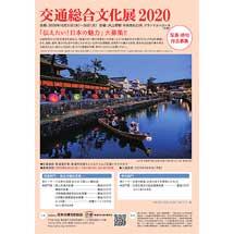 「交通総合文化展2020」作品募集