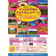 6月12日〜10月30日「秋田内陸線インスタグラムフォトキャンペーン2020」作品募集