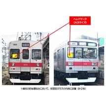 伊賀鉄道,「オリジナルヘッドマーク掲出サービス」を開始