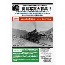 6月15日〜7月31日「若桜鉄道若桜線全線開通90周年写真記念誌」への掲載写真を募集