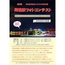 「第5回 阿佐鉄フォトコンテスト」開催