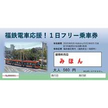 福井鉄道「福鉄電車応援!1日フリー乗車券」発売