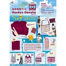 阪急電車グッズ「Hankyu Densha」シリーズの新商品9アイテムを発売