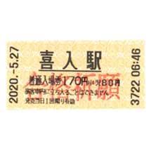 JR九州,指宿枕崎線喜入駅に「記念スタンプ」設置