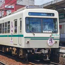 叡山電鉄でコラボ列車の運転が再開される