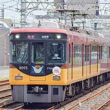 京阪8000系に開業110周年記念ヘッドマーク
