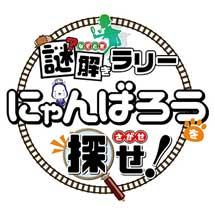 6月20日〜7月31日大阪市高速電気軌道で,謎解きラリー「にゃんばろうを探せ!」開催