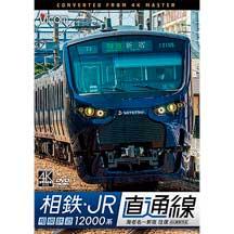 ビコム,「相鉄・JR直通線 往復4K撮影作品」を6月21日に発売