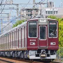阪急8000系8008編成がリニューアルを終えて営業運転に復帰