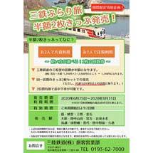 三陸鉄道,「三鉄ぶらり旅 半額2枚きっぷ」発売