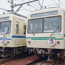 叡山電鉄ヘッドマーク付き車両の話題