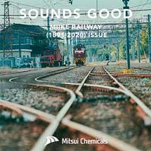 三井化学,三井化学専用線(旧三池炭鉱専用鉄道)のASMR音源を公開