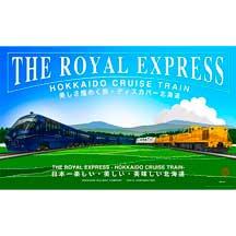 東急・JR北海道,「THE ROYAL EXPRESS~HOKKAIDOCRUISETRAIN~」のプラン内容を一部変更〜2021(令和3)年もツアーを実施〜