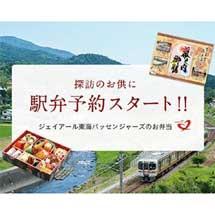 JR東海,東海道新幹線で駅弁WEB予約サービスを開始