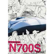 JR東海,「N700S」デビュー記念で「Supremeコラボレーション」企画を実施