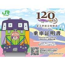 JR北海道,「富良野線全線開通120周年記念企画」を実施