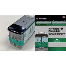 神戸市交通局,交通局オリジナルグッズのオンライン販売を7月1日から開始