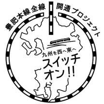 JR九州,「スイッチオン!豊肥本線全線開通プロジェクト」キャンペーンを実施〜全線開通を記念したきっぷ・グッズを発売〜