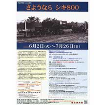 物流博物館でミニ企画展「さようならシキ800」開催