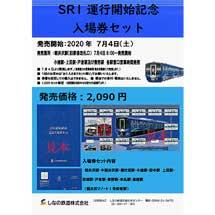 しなの鉄道『「SR1」運行開始記念入場券セット』発売
