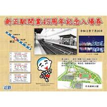 近鉄「新正駅開業45周年記念入場券セット」発売