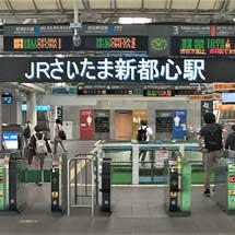 JR東日本,さいたま新都心駅に大形LEDビジョンを設置